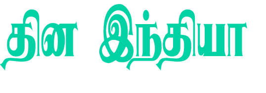 Dhina India-தின இந்தியா : India's No.1 Online Tamil News Channel