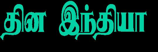 Dhina India-Tamil News Online Live Today | Breaking News | National News | Political News | Sports News | Cinema News | World News | Business News